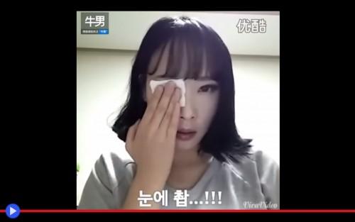 Korean Eye
