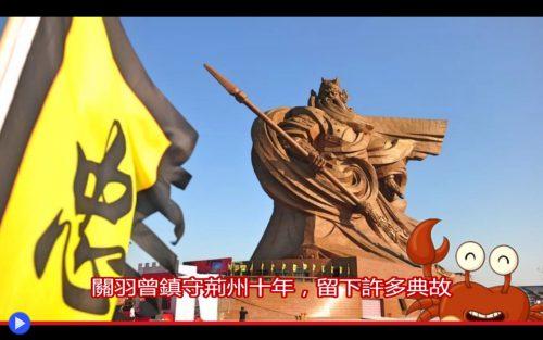 Guan Yu in Jingzhou